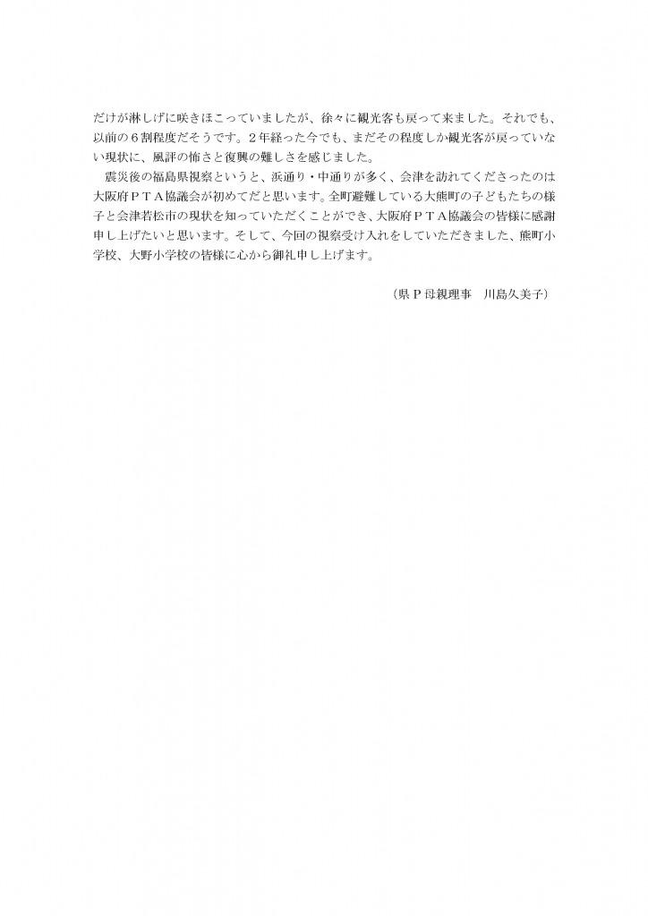 osaka1_ページ_2