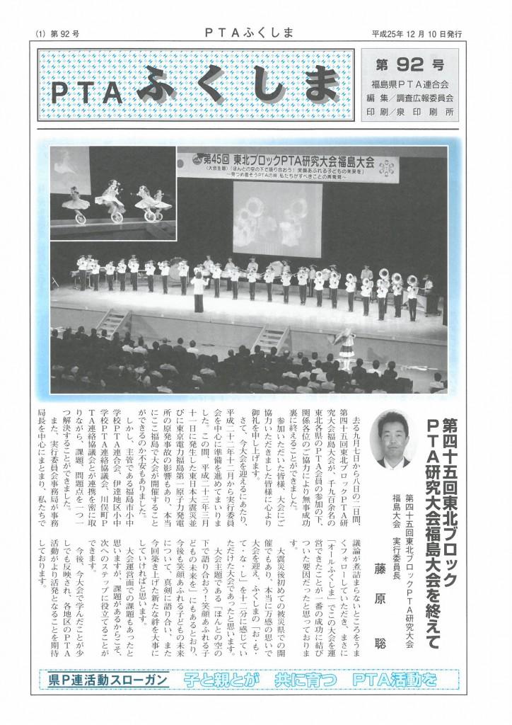 kaihou92_ページ_1