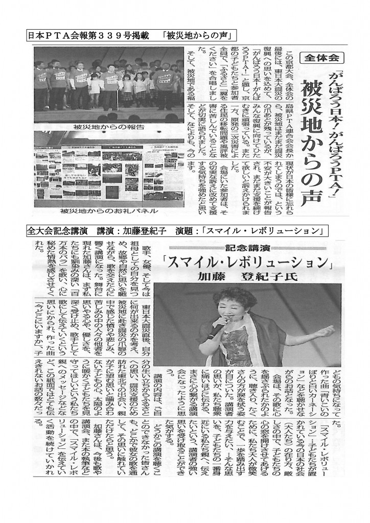 60zenkoku_ページ_2