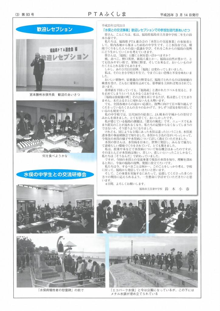 kaihou93_ページ_3