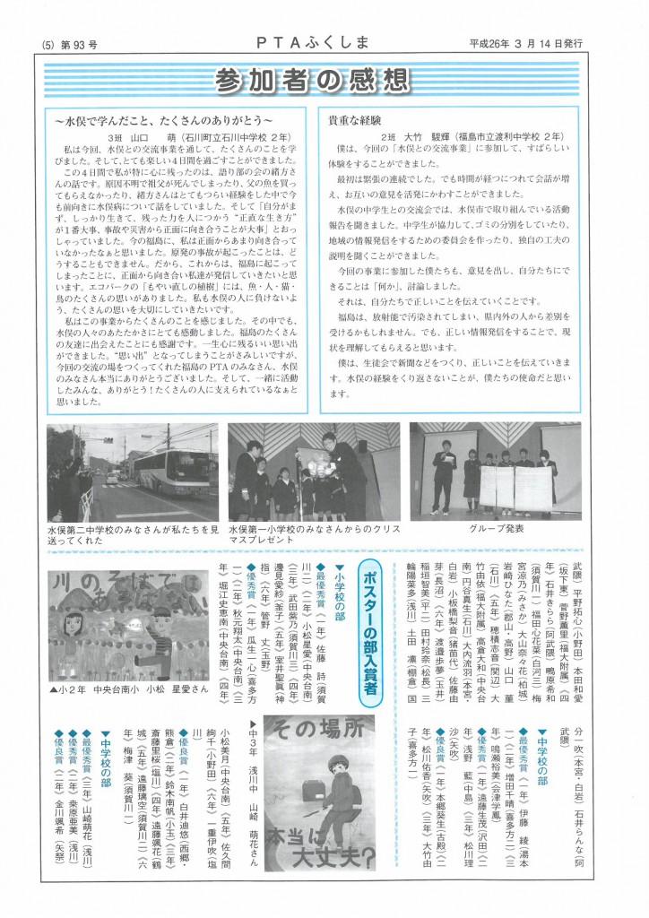 kaihou93_ページ_5