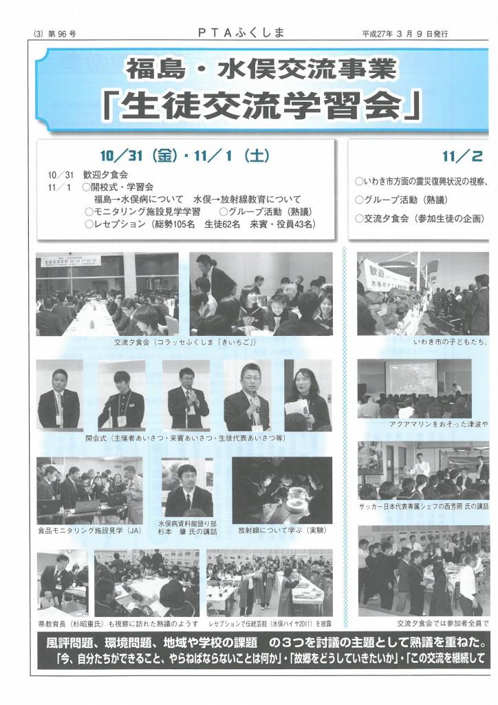 kaihou96_ページ_3