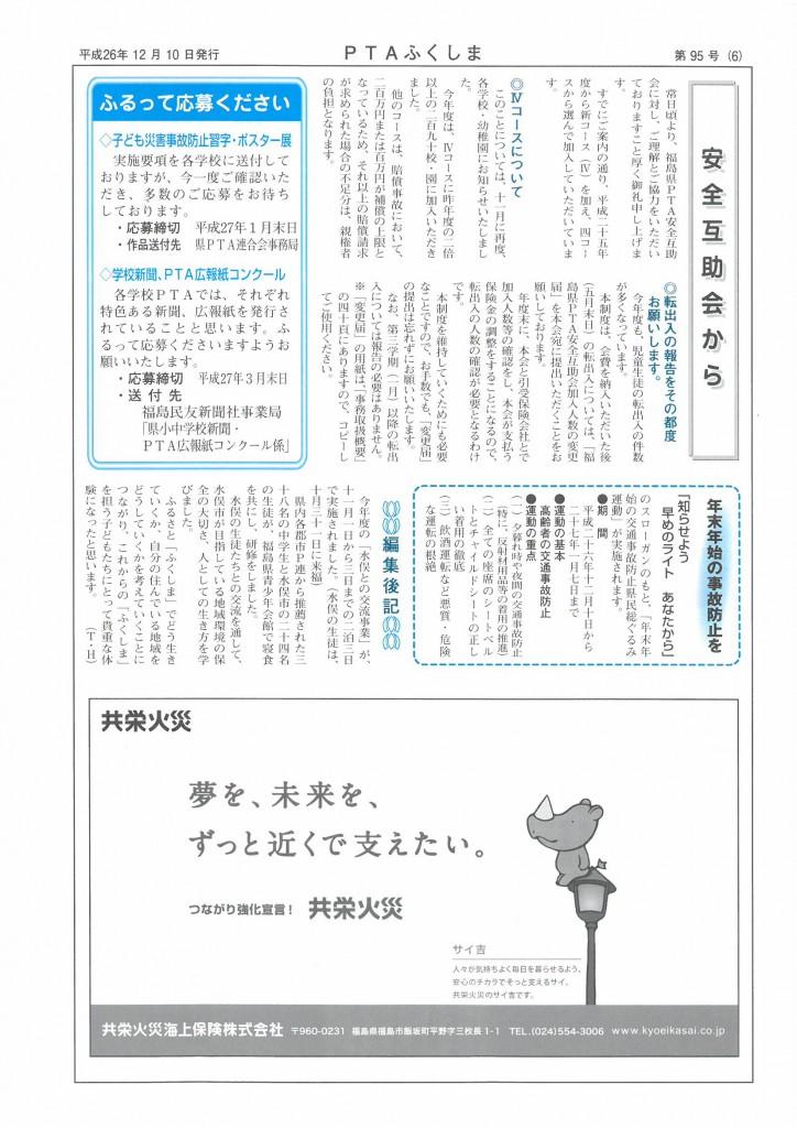 kaihou95_ページ_6