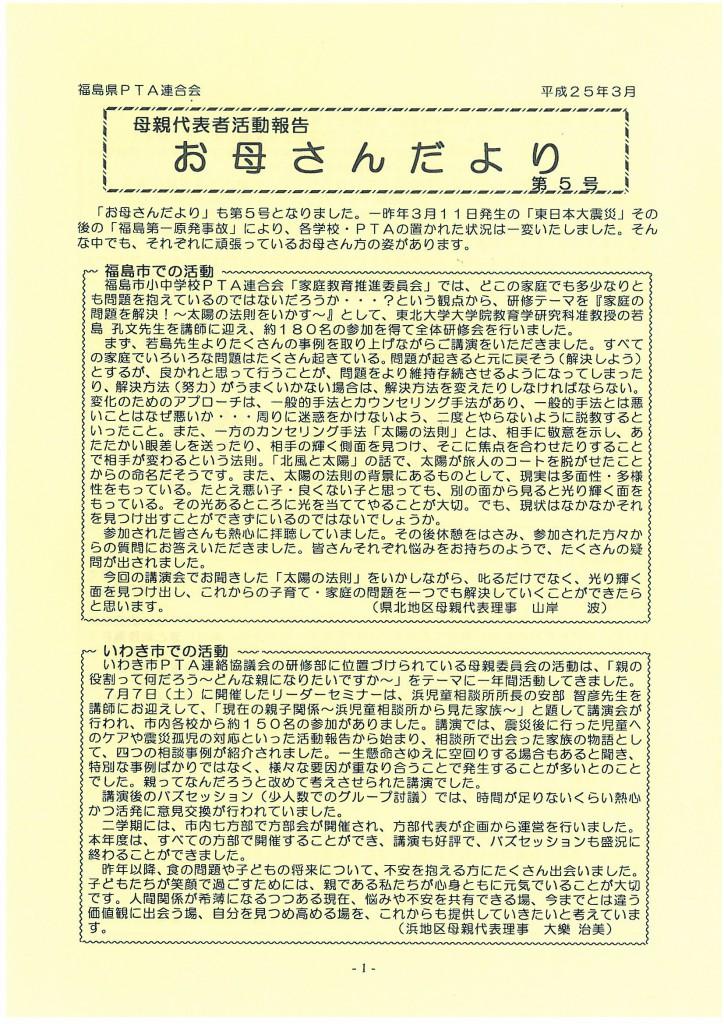 okasan5_ページ_1