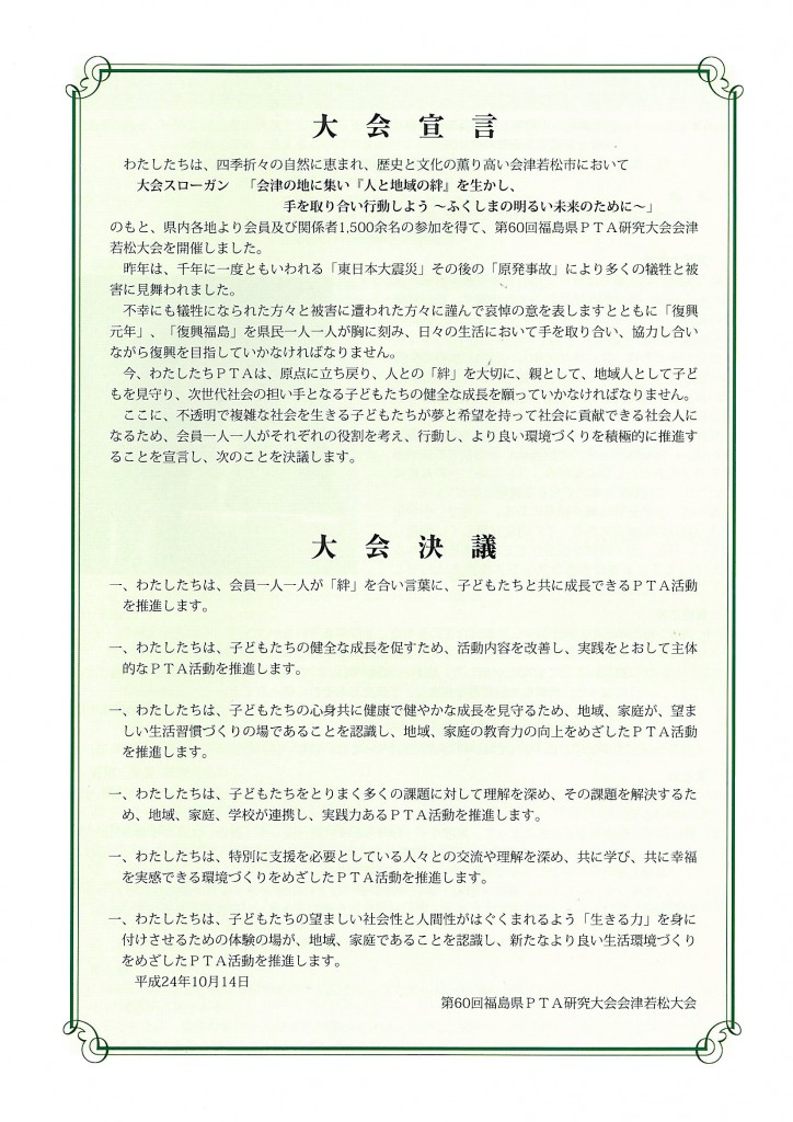60aizu_ページ_8