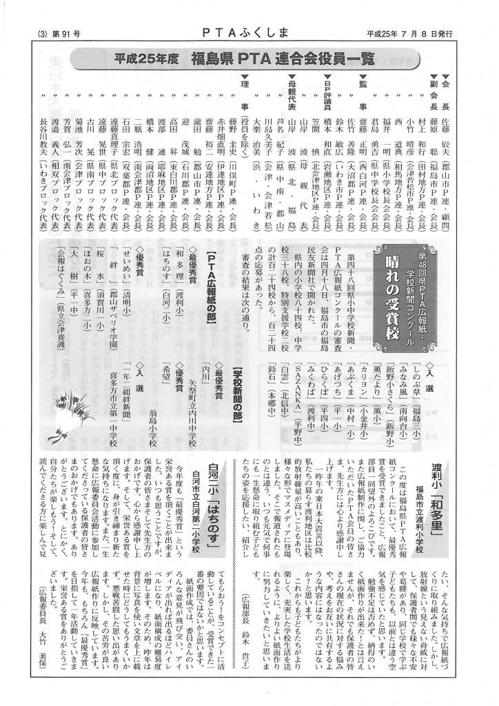 kaihou91_ページ_3