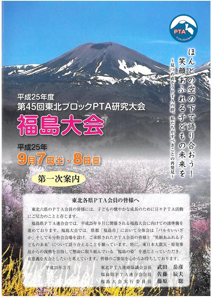 45fukushima_ページ_1