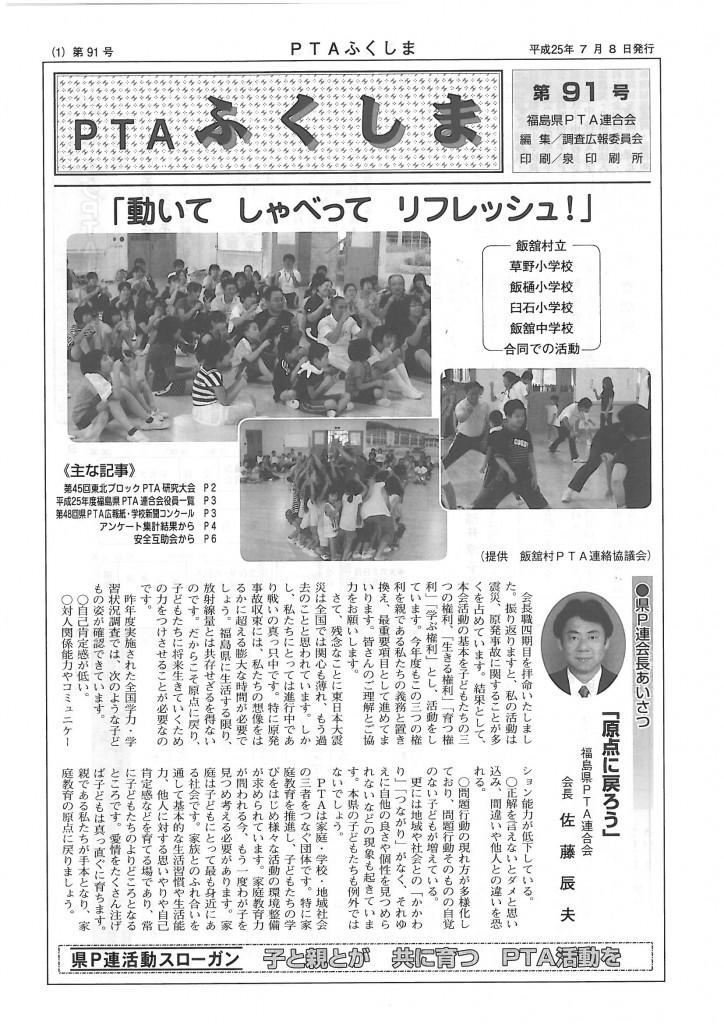 kaihou91_ページ_1