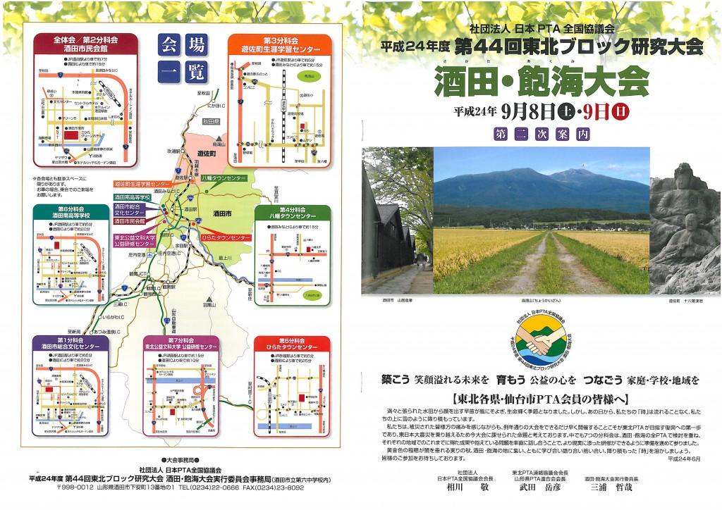 sakataakumi_ページ_1