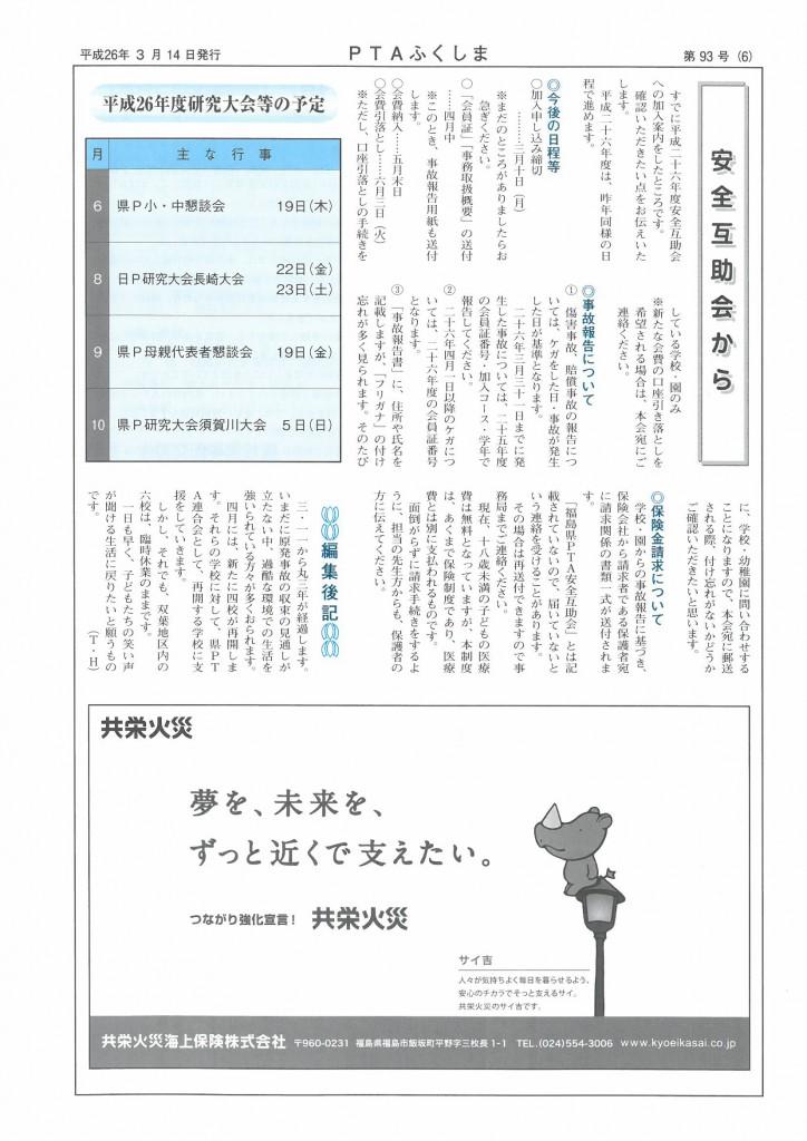 kaihou93_ページ_6