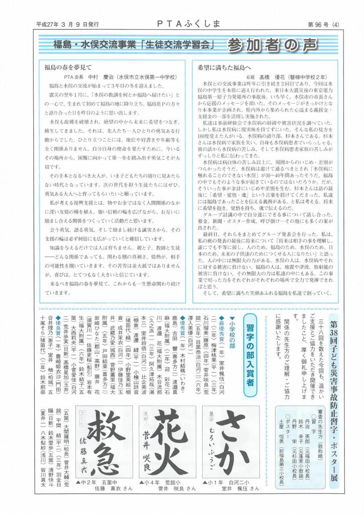 kaihou96_ページ_4