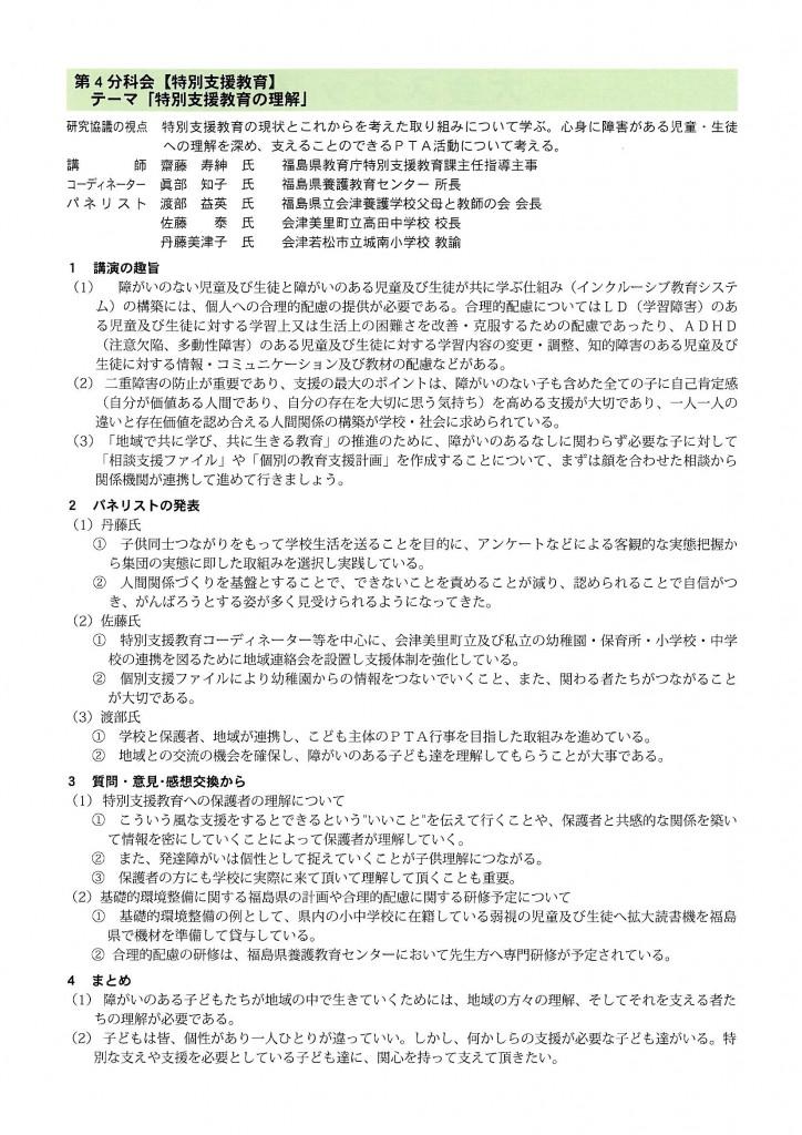 60aizu_ページ_7