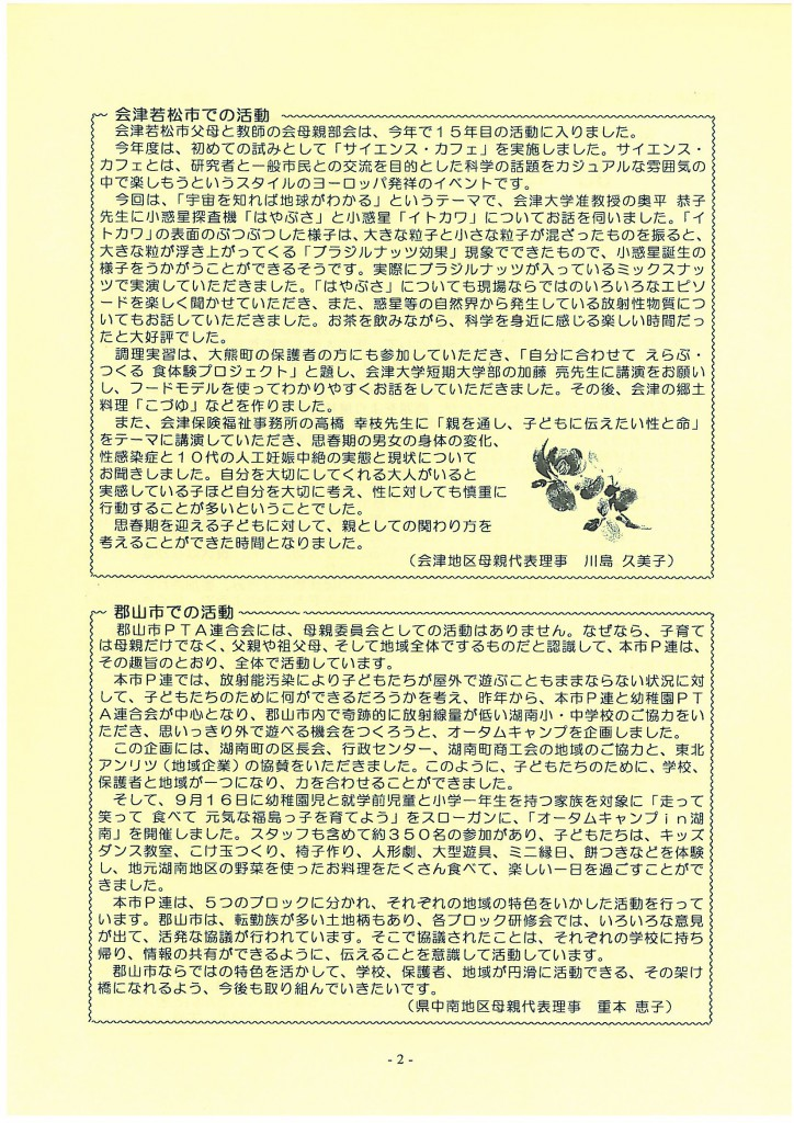okasan5_ページ_2