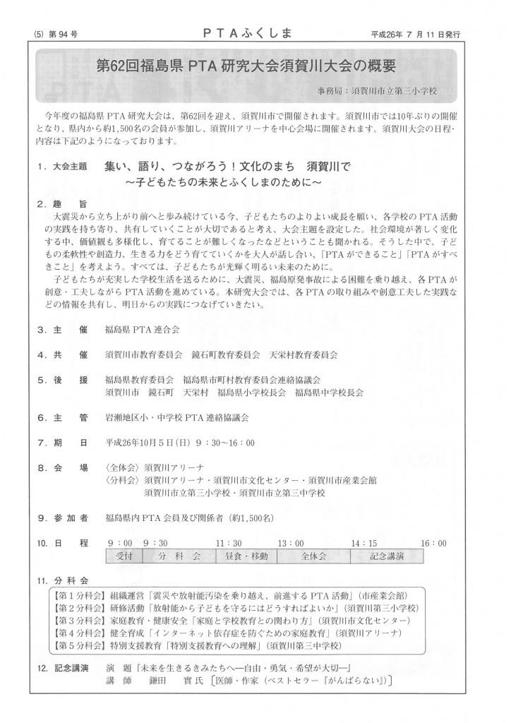 kaihou94_ページ_5