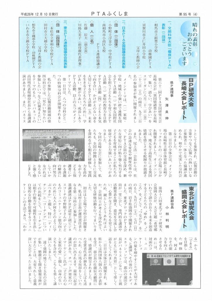 kaihou95_ページ_4
