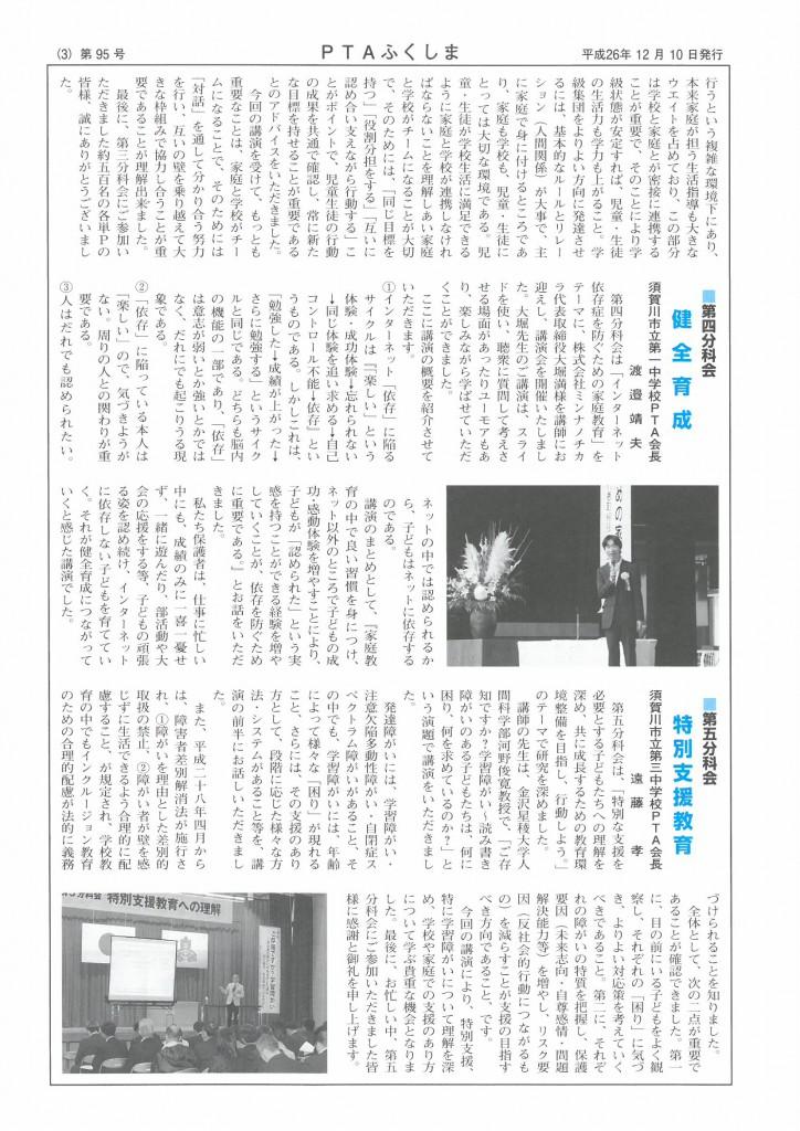 kaihou95_ページ_3