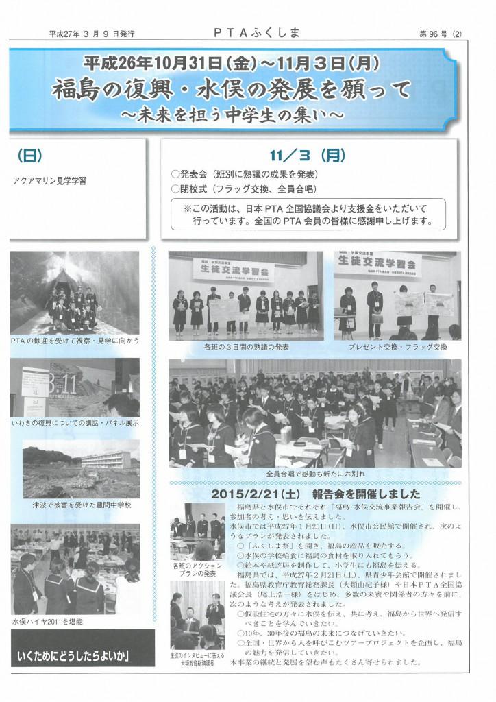 kaihou96_ページ_2