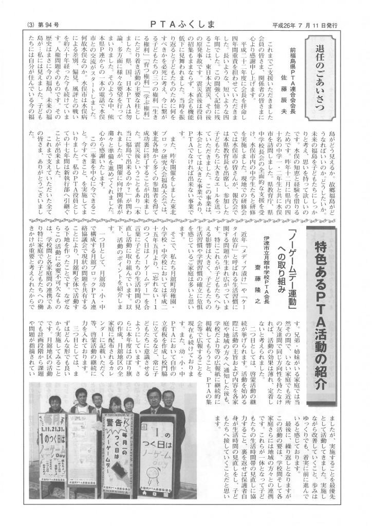 kaihou94_ページ_3