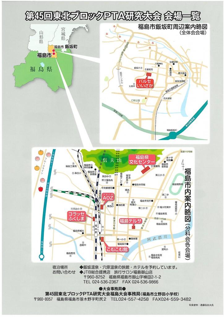 45fukushima_ページ_4