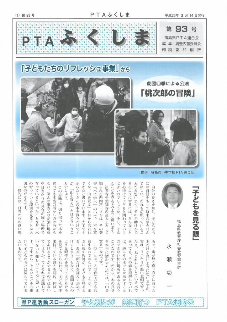 kaihou93_ページ_1
