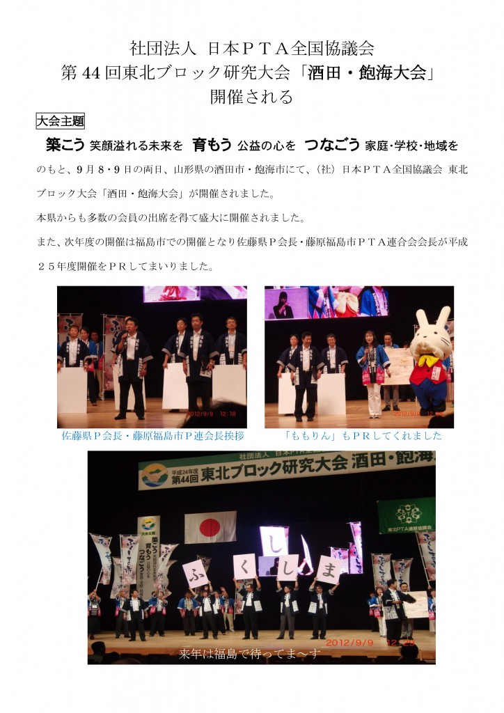 44touhoku_ページ_1