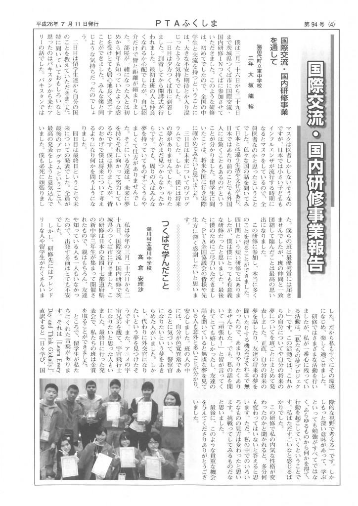 kaihou94_ページ_4