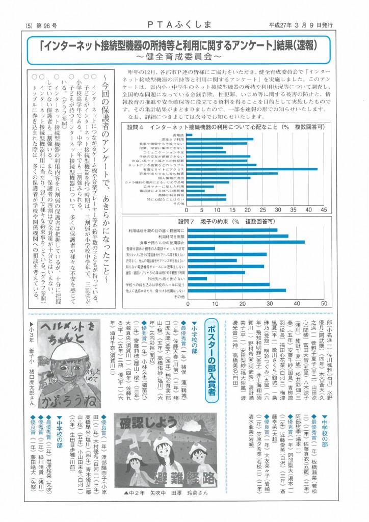 kaihou96_ページ_5