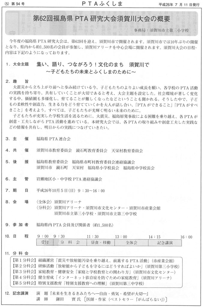 sukagawa