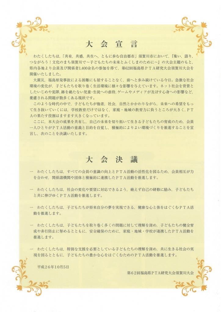 第62回福島県PTA研究大会須賀川大会報告8