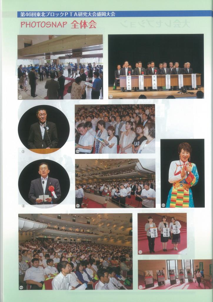 第46回東北ブロック研究大会盛岡大会記録集3