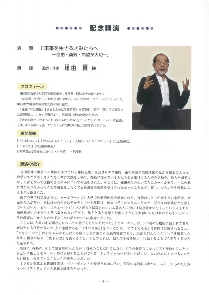 第62回福島県PTA研究大会須賀川大会報告4