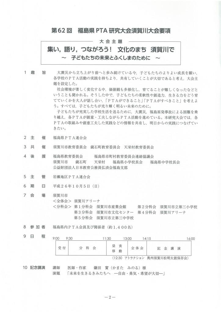 第62回福島県PTA研究大会須賀川大会報告2