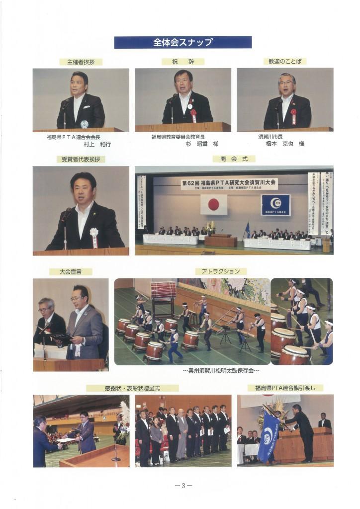 第62回福島県PTA研究大会須賀川大会報告3