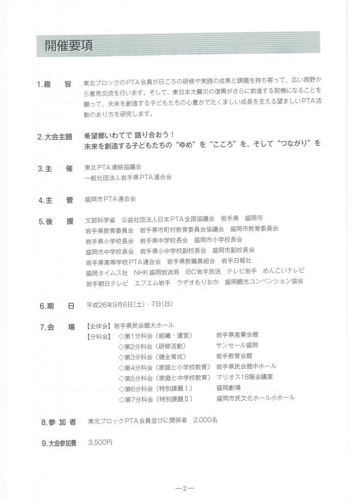 第46回東北ブロック研究大会盛岡大会記録集8