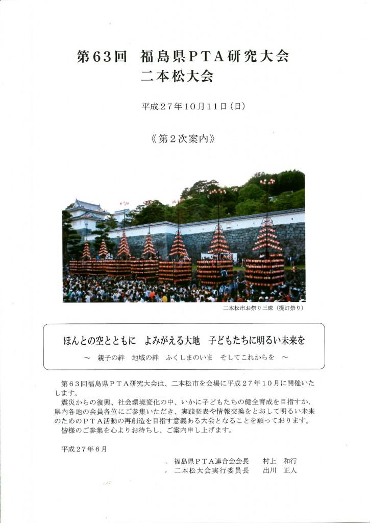 ptafukushima63-1