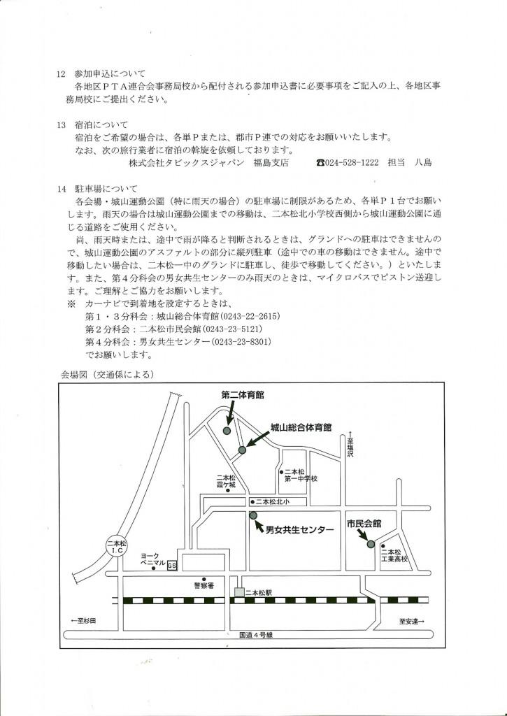ptafukushima63-4