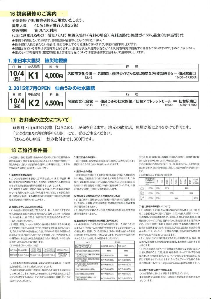 ptatouhoku47-6