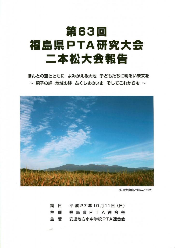 ptafukushima63h_000001