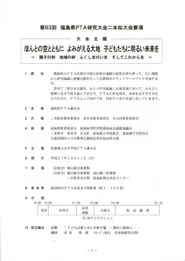 ptafukushima63h_000002