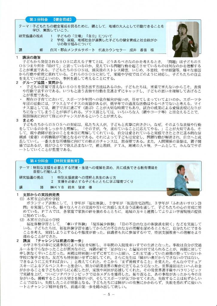 ptafukushima63h_000006
