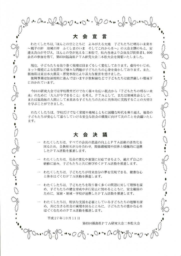 ptafukushima63h_000008