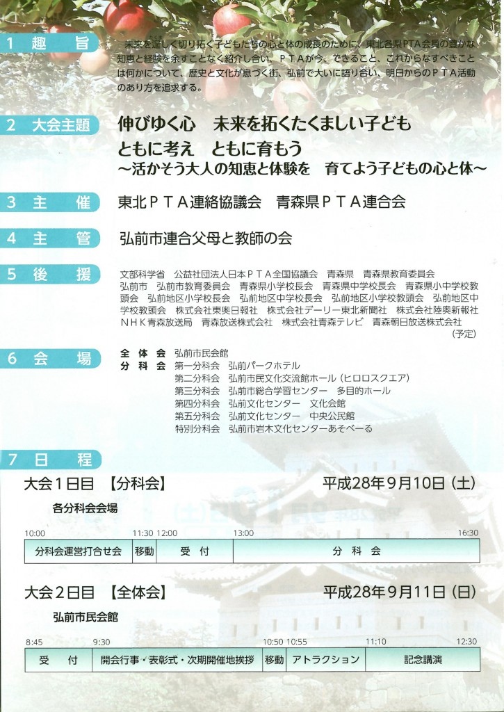 ptatouhoku48-2