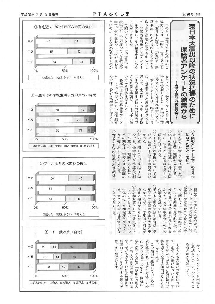 kaihou91_ページ_4