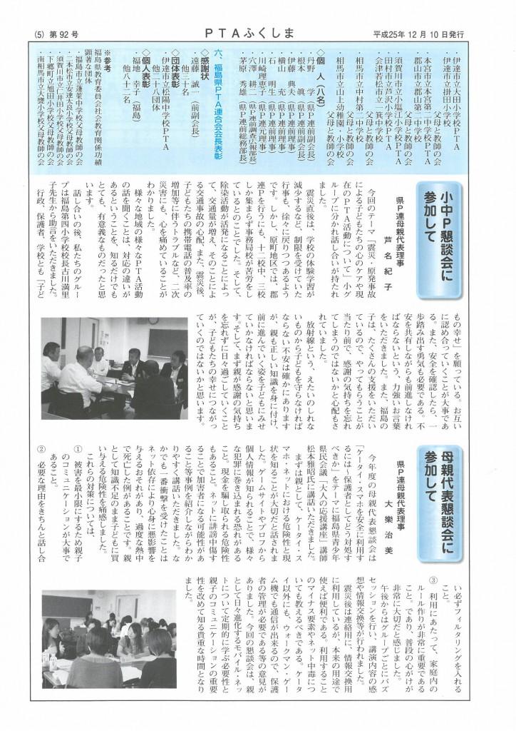 kaihou92_ページ_5