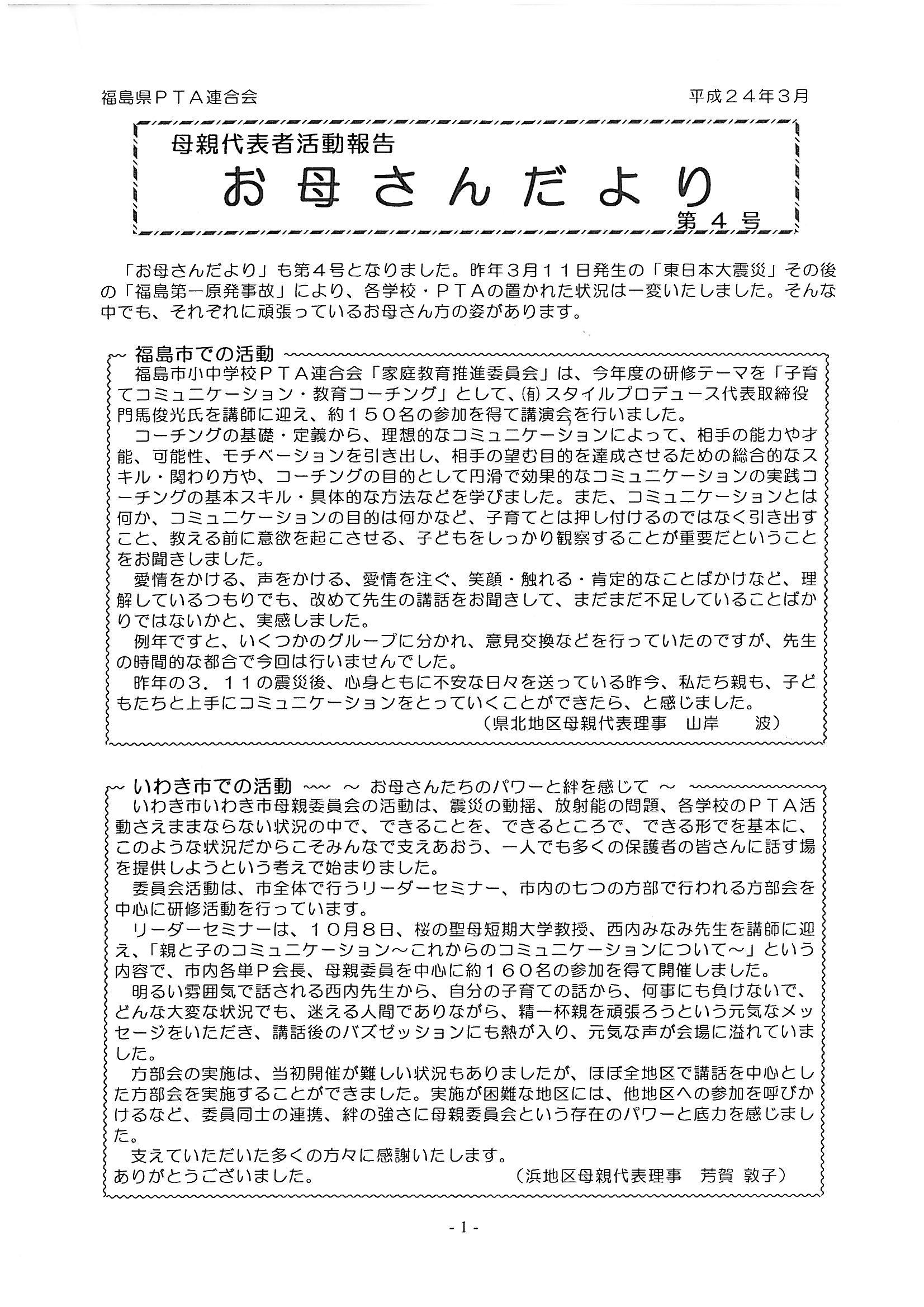 okasan4_ページ_1