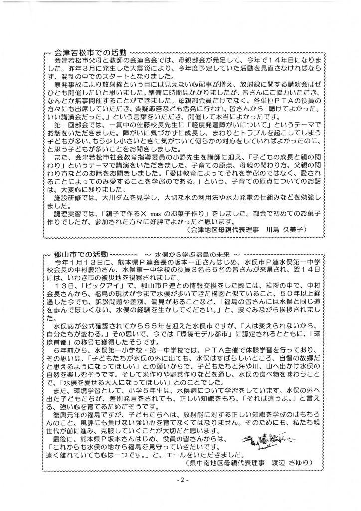 okasan4_ページ_2