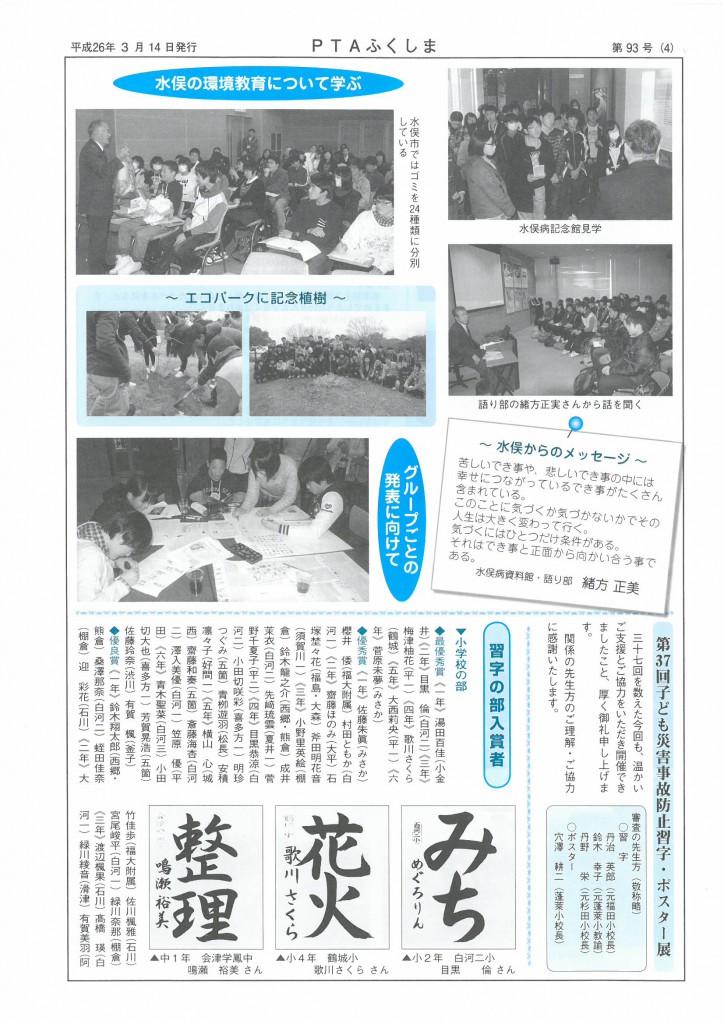 kaihou93_ページ_4