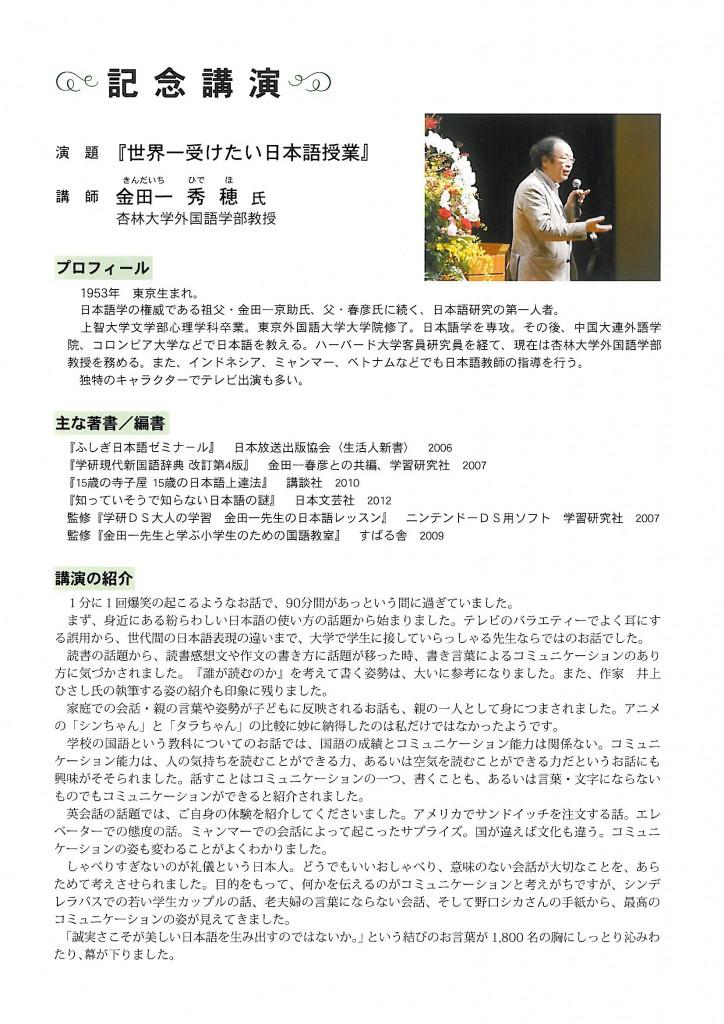 60aizu_ページ_2