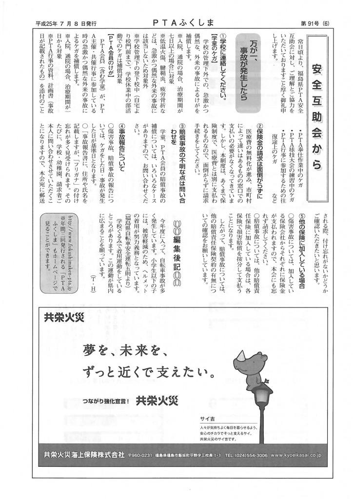 kaihou91_ページ_6