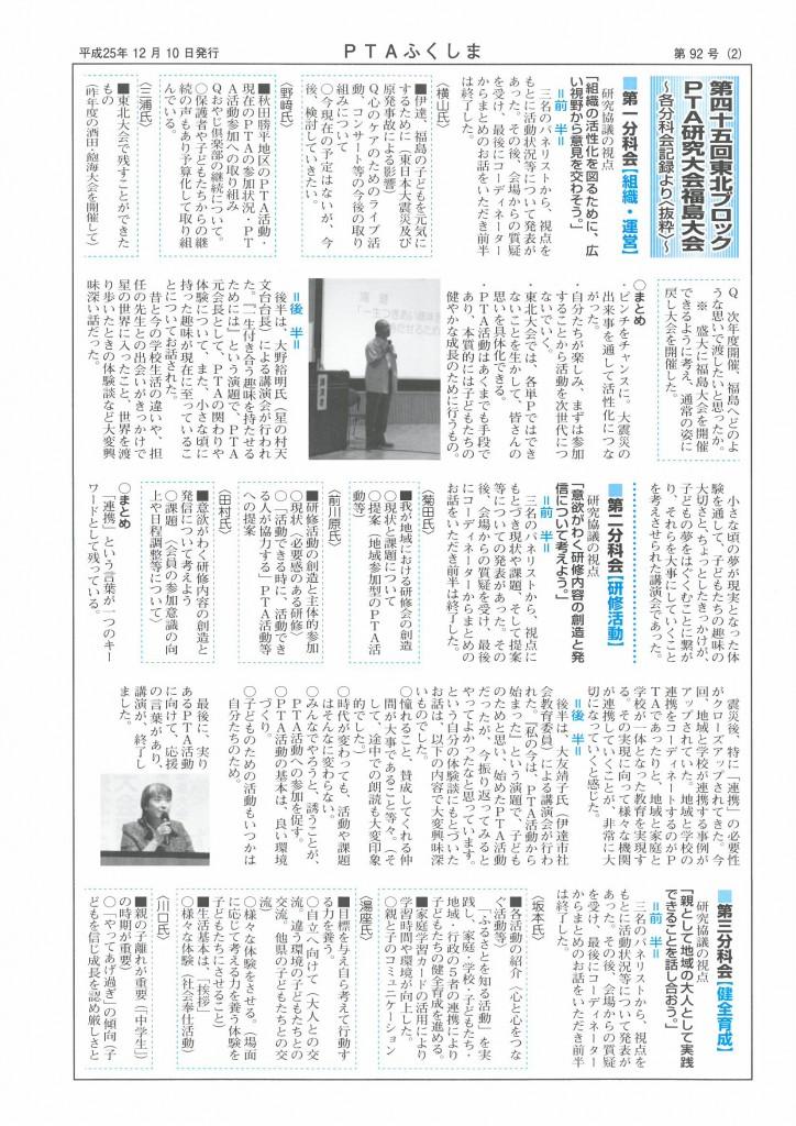kaihou92_ページ_2